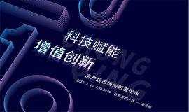 2019房产后市场创新者论坛||科技赋能·增值创新(重庆站)