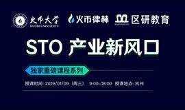 区块链:1月9日-STO产业新风口