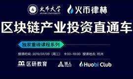 1月9日杭州区块链产业投资直通车