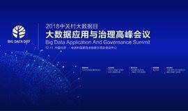 2018年中关村大数据日——大数据应用与治理高峰会议