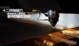 Workshop | 激光切割工作坊