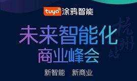 2018未来智能化商业峰会——杭州站