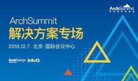 ArchSummit全球架构师峰会解决方案专场限时免费