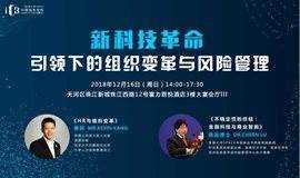 香港大学公开讲座:新科技革命引领下的组织变革与风险管理