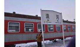 元旦12.28-1.1 一路向北,哈尔滨,漠河,北极村,中俄边境,代购往返火车票
