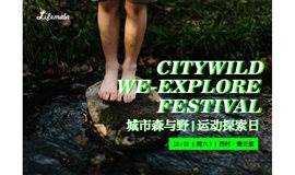 城市森与野 | 运动探索日