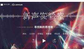 新声实验室——寻找新的思想者(北京站)