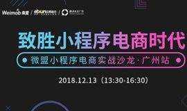 微盟小程序电商实战沙龙 · 广州站
