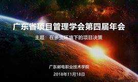 广东省项目管理学会第四届年会