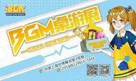 BGM桌游展:以游会友开启桌游世界