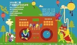 2018第二届广州国际户外艺术节