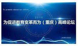为促进教育变革而为(重庆)高峰论坛,FUTURE SCHOOL EXPO 2018