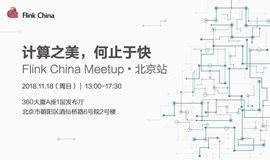 Flink China社区线下Meetup·北京站-计算之美,何止于快