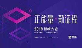 2019新榜大会丨正能量 新征程