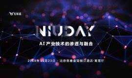 NIUDAY北京站:AI产业技术的渗透与融合