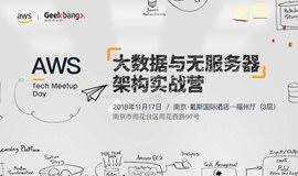 AWS Tech Meetup Day:大数据与无服务器架构实战营