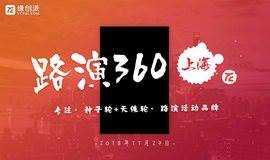 【路演360】 & 源咖啡 | 上海专场路演  投资人+项目招募