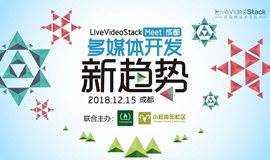 LiveVideoStack Meet成都:多媒体开发新趋势