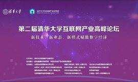 第二届清华大学互联网产业高峰论坛