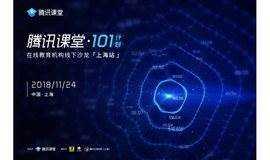 腾讯课堂101计划 教育机构沙龙——上海站