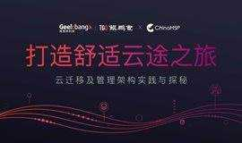 打造舒适云途之旅 ——云迁移及管理架构实践与探秘(北京站)