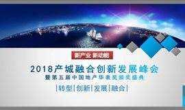 2018产城融合创新发展峰会-----暨第五届中国地产华表奖颁奖盛典