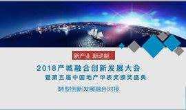 2018产城融合创新发展大会-----暨第五届中国地产华表奖颁奖盛典