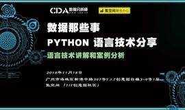 CDA《数据那些事》分享沙龙 广州站 - Python 语言技术讲解与案例分析