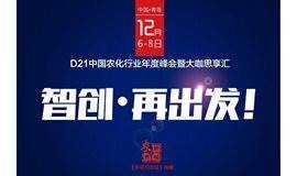 D21中国农化行业年度峰会暨大咖思享汇
