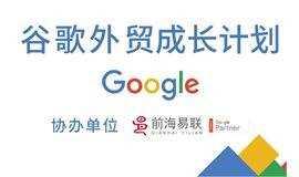 谷歌外贸成长计划——机械设备行业
