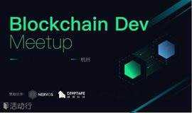 2018.11.21 BlockChain Dev Meetup No.11