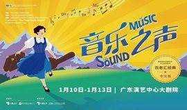 百老汇经典音乐剧《音乐之声》回归广州!