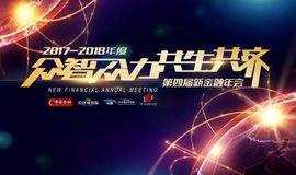 众智众力 共生共济 —  2018新金融年会