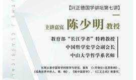 """""""长江学者""""陈少明教授解读《什么是""""经典世界""""?》"""