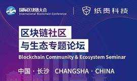 2018国际区块链大会区块链社区与生态专题论坛