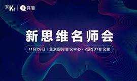 WISE2018 x 开氪新思维名师会