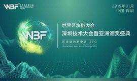 世界区块链大会 - 深圳技术大会暨亚洲颁奖盛典