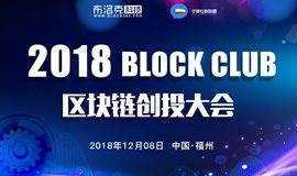 福州·第一届Block Club区块链创投大会
