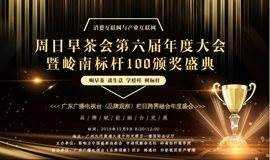 周日早茶会第六届年度大会暨岭南标杆100推选活动颁奖典礼