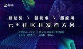 腾讯云+社区开发者大会