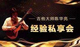 上海音协吉他考级评委陈华亮干货私享会:玩吉他就是这么简单!