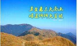 1月12日周六 勇登惠东大南山 情迷绵绵大草坡