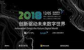 Kungfu 3rd Batch Demoday & New Retail Industry Forum