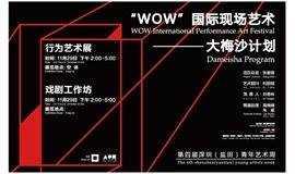 空体×深圳青年艺术周 | 用一件无用之物置换5位艺术家的行为现场