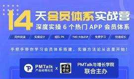 【14天会员体系实战营】-深度实操6个热门APP会员体系