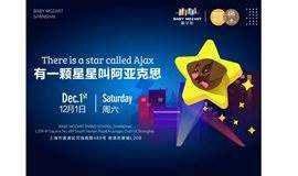故事音乐会|《有一颗星星叫阿亚克思》——小男孩友安和一条名叫阿亚克斯的狗的故事
