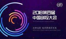 2018第四届中国创投大会暨创投红树林奖颁奖盛典