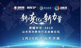 荣耀中华2019山东民办教培行业高峰论坛