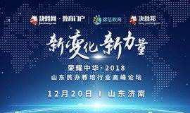 荣耀中华2018山东民办教培行业高峰论坛