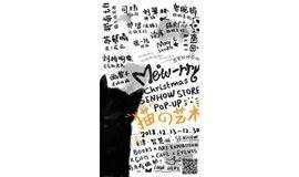 """""""貓""""の藝術聯展"""